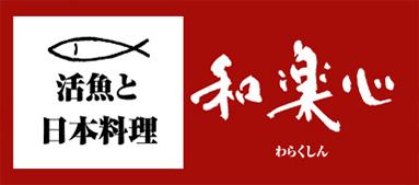 大阪でお食い初め、還暦祝い、顔合わせなどのお祝いごとなら「和楽心」